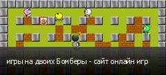 игры на двоих Бомберы - сайт онлайн игр