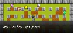 игры Бомберы для двоих
