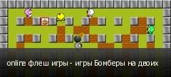 online флеш игры - игры Бомберы на двоих