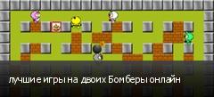 лучшие игры на двоих Бомберы онлайн