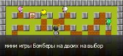 мини игры Бомберы на двоих на выбор