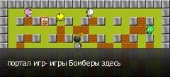 портал игр- игры Бомберы здесь