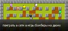 поиграть в сети в игры Бомберы на двоих
