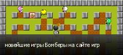 новейшие игры Бомберы на сайте игр