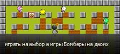 играть на выбор в игры Бомберы на двоих