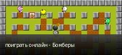поиграть онлайн - Бомберы