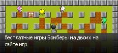 бесплатные игры Бомберы на двоих на сайте игр