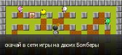 скачай в сети игры на двоих Бомберы