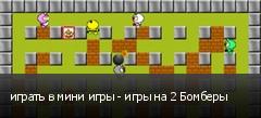 играть в мини игры - игры на 2 Бомберы