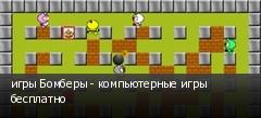 игры Бомберы - компьютерные игры бесплатно