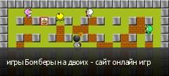 игры Бомберы на двоих - сайт онлайн игр