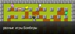 разные игры Бомберы