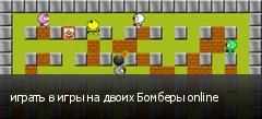 играть в игры на двоих Бомберы online