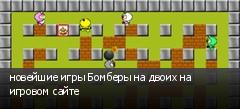 новейшие игры Бомберы на двоих на игровом сайте