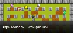 игры Бомберы - игры-флэшки