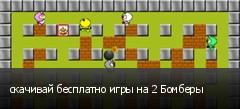 скачивай бесплатно игры на 2 Бомберы