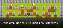 flash игры на двоих Бомберы по интернету
