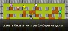 скачать бесплатно игры Бомберы на двоих