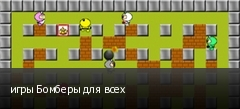 игры Бомберы для всех