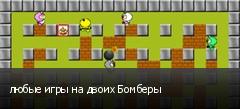 любые игры на двоих Бомберы