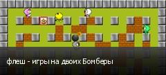 флеш - игры на двоих Бомберы