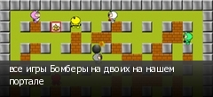 все игры Бомберы на двоих на нашем портале