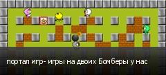 портал игр- игры на двоих Бомберы у нас