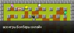 все игры Бомберы онлайн