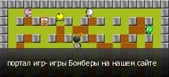 портал игр- игры Бомберы на нашем сайте