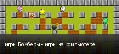 игры Бомберы - игры на компьютере