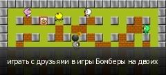 играть с друзьями в игры Бомберы на двоих