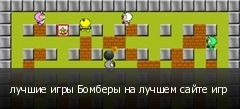 лучшие игры Бомберы на лучшем сайте игр