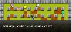 топ игр- Бомберы на нашем сайте