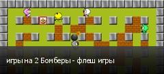 игры на 2 Бомберы - флеш игры