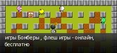 игры Бомберы , флеш игры - онлайн, бесплатно