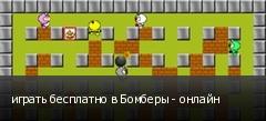 играть бесплатно в Бомберы - онлайн
