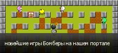 новейшие игры Бомберы на нашем портале