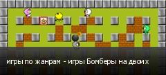 игры по жанрам - игры Бомберы на двоих