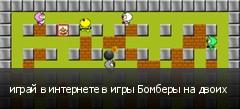 играй в интернете в игры Бомберы на двоих