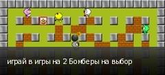 играй в игры на 2 Бомберы на выбор