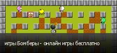 игры Бомберы - онлайн игры бесплатно