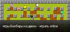 игры Бомберы на двоих - играть online