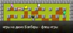 игры на двоих Бомберы - флеш игры