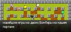 новейшие игры на двоих Бомберы на нашем портале