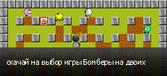 скачай на выбор игры Бомберы на двоих