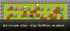 все лучшие игры - игры Бомберы на двоих
