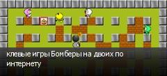 клевые игры Бомберы на двоих по интернету