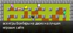 все игры Бомберы на двоих на лучшем игровом сайте