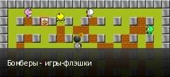 Бомберы - игры-флэшки