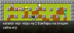каталог игр- игры на 2 Бомберы на лучшем сайте игр